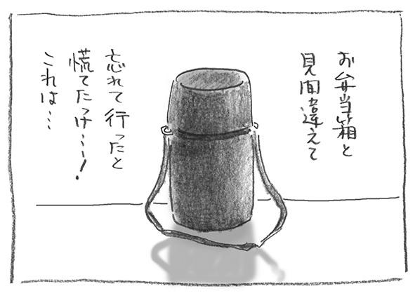 4-1112弁当箱