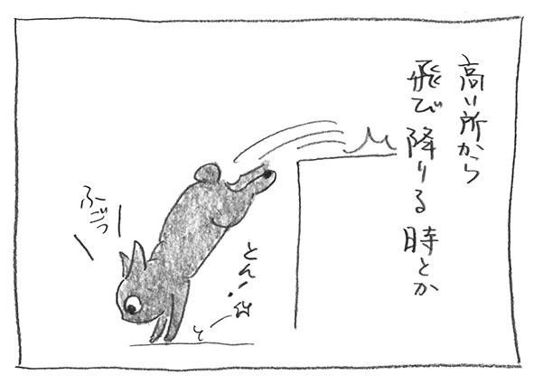 3-0114飛び降り