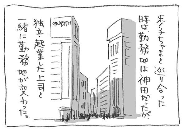 1-0115神保町