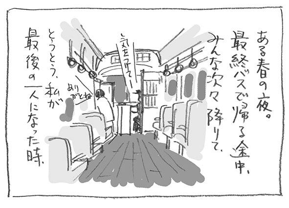 4-0115バス内