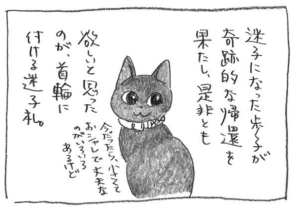 1-0116迷子札