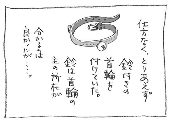 3-0116鈴付き