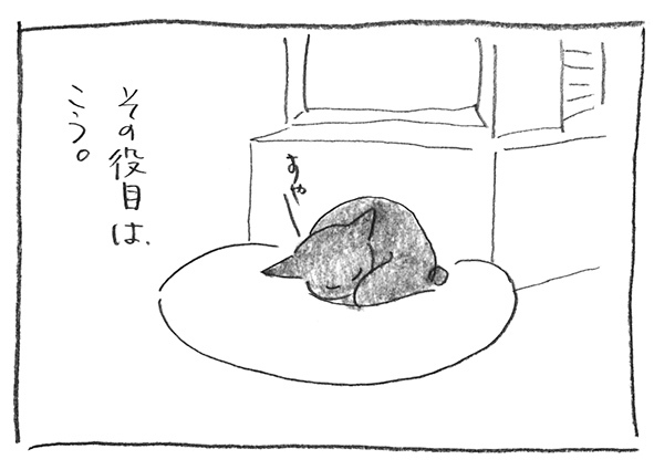 2-0118役目
