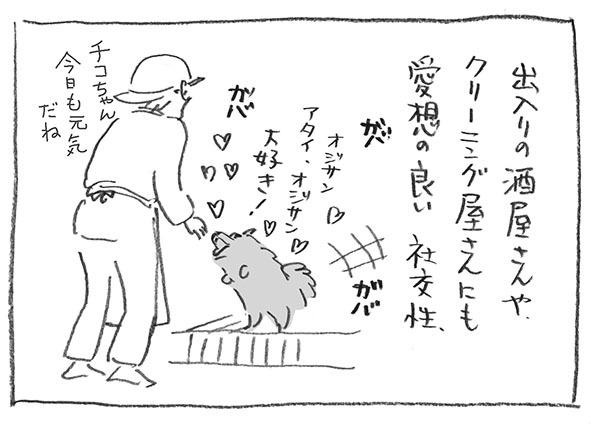 2-0121オジサン
