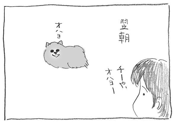 5-0124結局