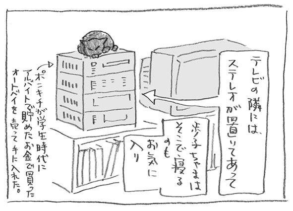 1-0126ステレオ
