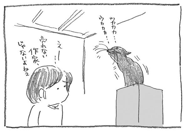 9-0127売れない作家