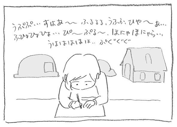 1-0213うぷぷぷ