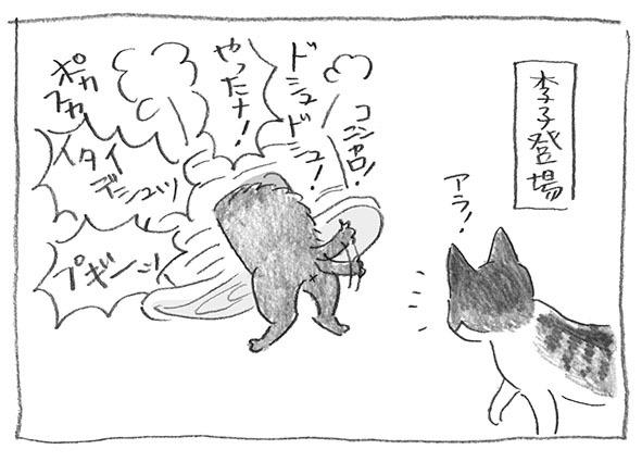 5-0218李子登場