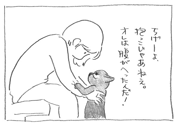 8-0220抱っこじゃねえ
