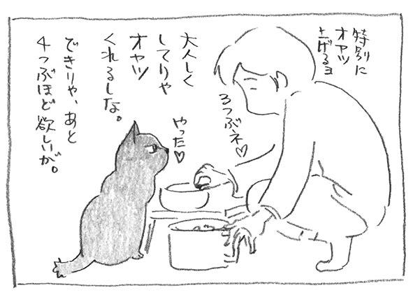 11-0220オヤツ