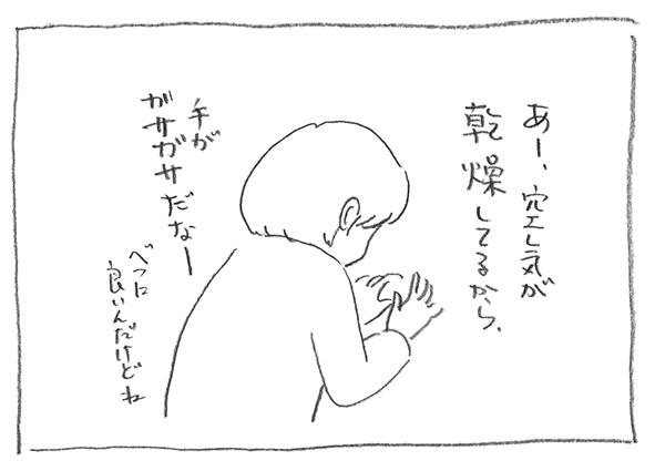 1-0221乾燥