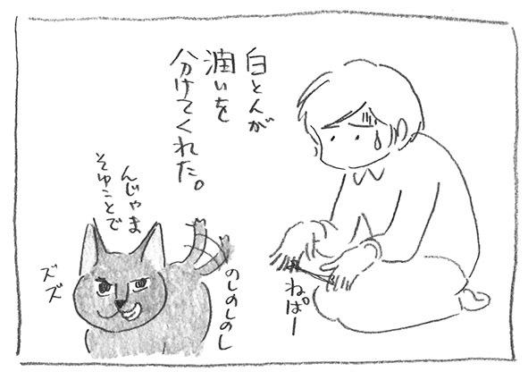 7-0221んじゃま