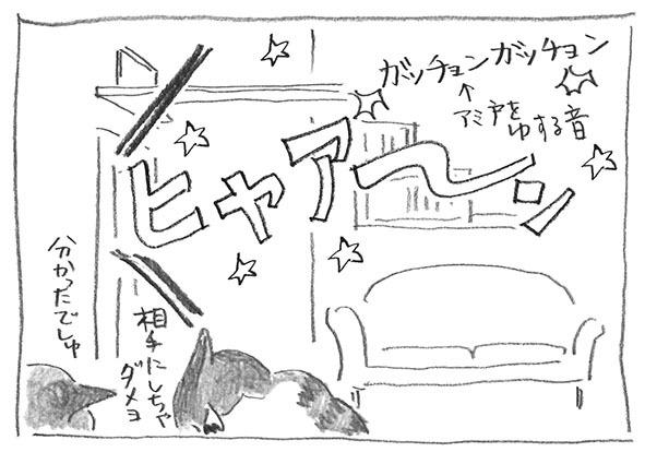 5-0223ひゃあ〜ん