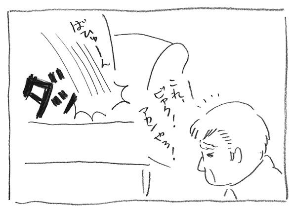 12-0223あかんやろ