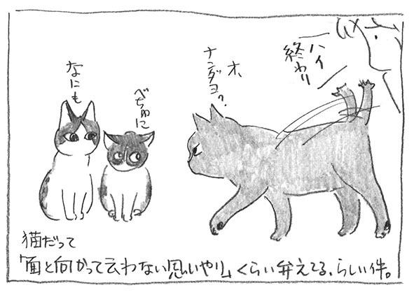 7-0225べちゅに