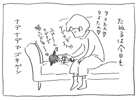1-0227ナデナデ