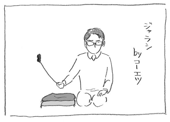 1-0229ジャラシ