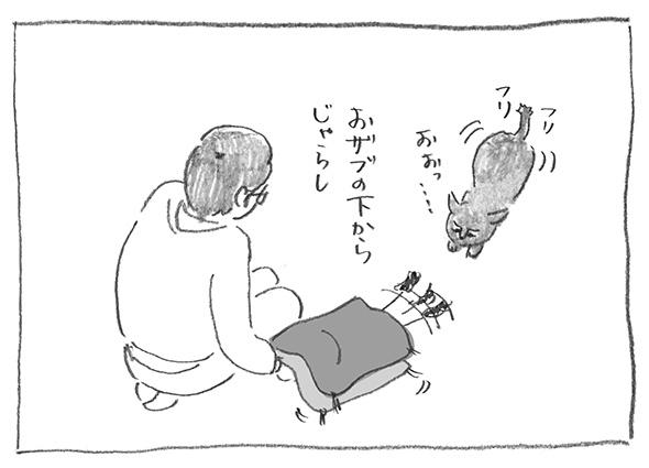 5-0229ざぶ下