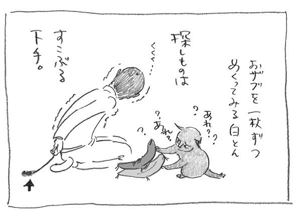 7-0229探し物