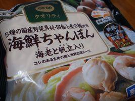 【写真】CO-OP生協の海鮮ちゃんぽん(海老と帆立入り)