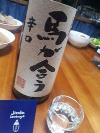 """【写真】倉敷の地酒の井筒屋さんの純米吟醸酒""""馬が合う"""""""