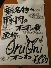 【写真】ペルポンテの手書きメニュー「豚肉のオニオン煮 OniOni」