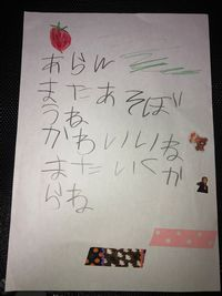 【写真】美瑛ちゃんが書いたアラン宛てのお手紙