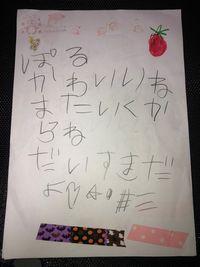 【写真】美瑛ちゃんが書いたポール宛てのお手紙