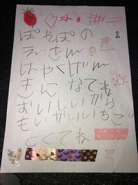 【写真】美瑛ちゃんが書いたポレポレ農園宛てのお手紙