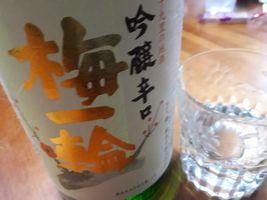"""【写真】九十九里の地酒 """"吟醸辛口 梅一輪"""""""