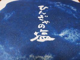【写真】ひんぎゃの塩の外袋