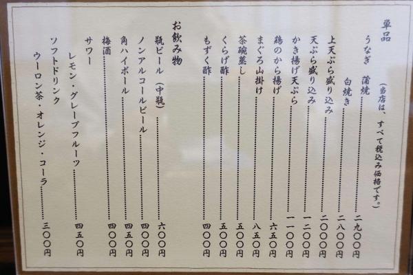 うなぎと天ぷら ひよし