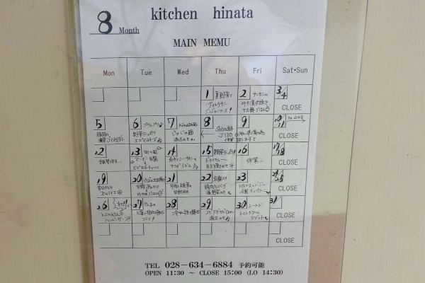 Kitchen hinata(きっちん ひなた)