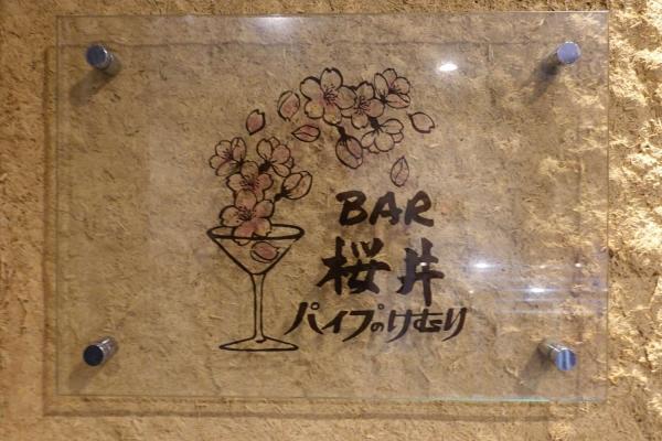 BAR 桜井 パイプのけむり