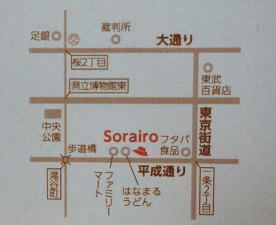 ちいさなカフェ SORAIRO