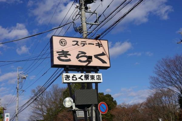 きらく 駅東店