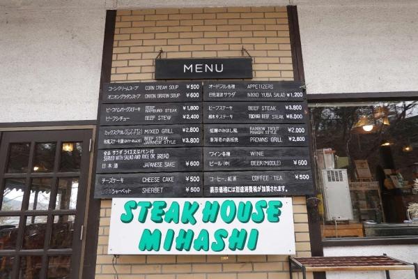 ステーキハウスみはし