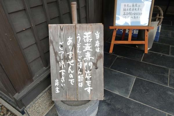 手打蕎麦 蕎花(きょうか)