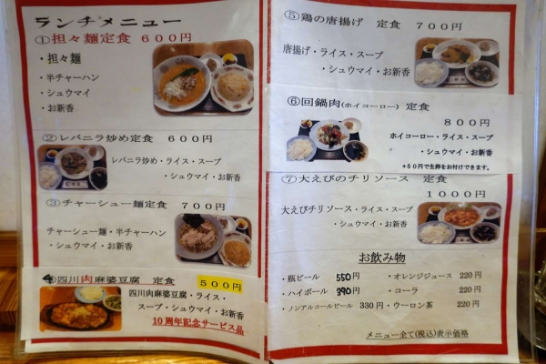 中国料理・拉麺 輝皇