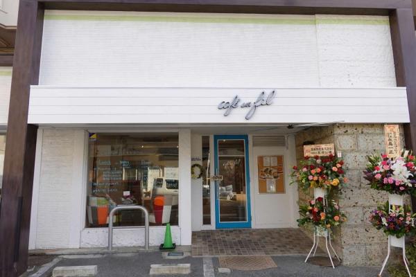 cafe unfil(カフェ アンフィル)