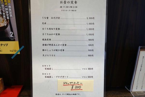うなぎ天ぷら ひよし