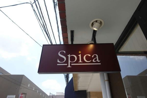 レストラン スピカ