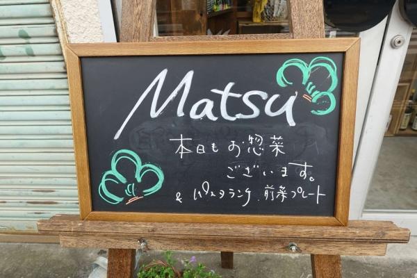 Matsu 松