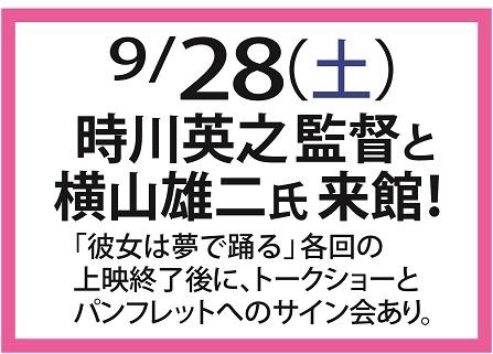 28tokigawa0926-15.jpg