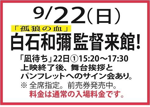 shiraishi19092110.jpg