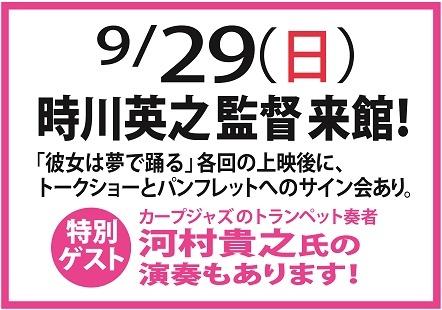 tokigawa929-15.jpg