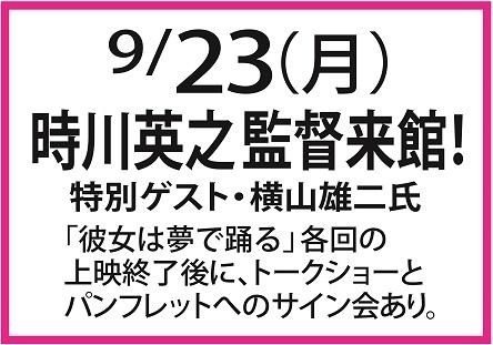 tokikawa0922-9.jpg