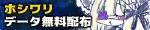 hosi-banner2.png