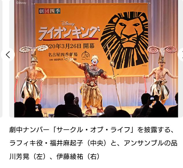 ライオン キング 名古屋 劇団 四季